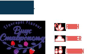 Strawberry Выберри меня от ООО Stavropol Flavor